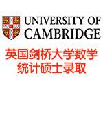 英国剑桥大学数学统计硕士录取