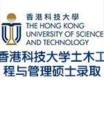 香港科技大学土木工程与管理硕士录取