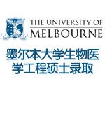 澳洲名校墨尔本大学生物医学工程硕士录取