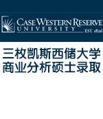 三枚美国凯斯西储大学商业分析硕士BA offer