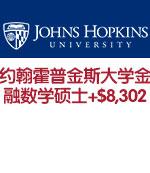 美国约翰霍普金斯大学金融数学硕士录取+$8,302