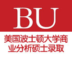 美国波士顿大学BU商业分析硕士MSBA录取