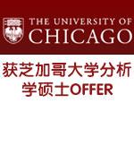 普通硬指标获芝加哥大学分析学硕士OFFER