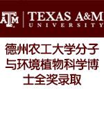 德州农工大学分子与环境植物科学博士PHD全奖录取