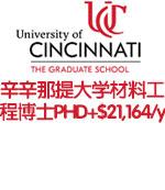 美国辛辛那提大学材料工程博士PHD全奖录取+$21,164/y