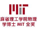 麻省理工学院物理学博士 MIT Ph.D in Physics全奖