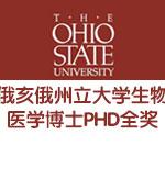 美国俄亥俄州立大学生物医学博士PHD全奖录取