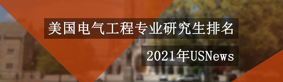 2021美国电子工程专业研究生排名
