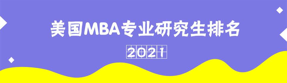 2021美国大学MBA专业排名
