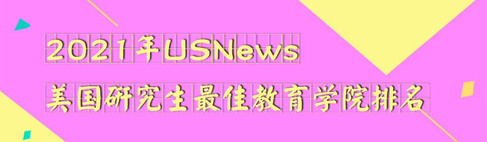 2021年USNews美国研究生最佳教育学院排名