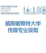 英国威斯敏斯特大学传媒专业录取