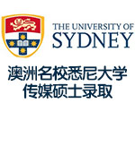 澳洲名校悉尼大学传媒硕士录取