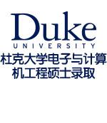 转专业申请杜克大学电子与计算机工程硕士DUKE ECE录取
