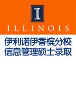 伊利诺伊大学香槟分校信息管理硕士录取