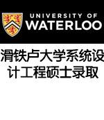 加拿大名校滑铁卢大学系统设计工程硕士录取