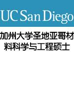 加州大学圣地亚哥分校材料科学与工程硕士录取