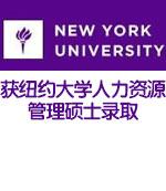 低GPA也能获纽约大学人力资源管理硕士录取
