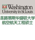 圣路易斯华盛顿大学航空航天工程硕士录取