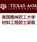 美国德州农工大学材料工程硕士录取