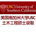 美国南加州大学USC土木工程硕士录取
