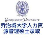 乔治城大学人力资源管理硕士录取