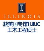 超低GPA逆袭美国专排1 UIUC 土木工程硕士录取