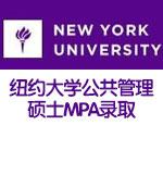 纽约大学公共管理硕士MPA录取