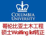 哥伦比亚大学土木工程硕士Waitling list转正
