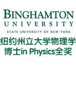 纽约州立大学物理学博士 Ph.D in Physics全奖