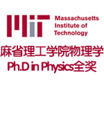 麻省理工学院物理学博士MIT Ph.D in Physics全奖