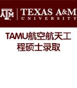 德州农工大学TAMU航空航天工程硕士录取