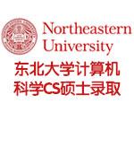 美国东北大学计算机科学CS硕士录取