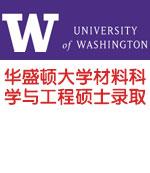 华盛顿大学材料科学与工程硕士录取