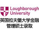 英国拉夫堡大学金融管理硕士录取