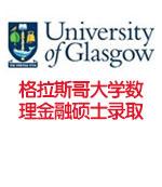 英国名校格拉斯哥大学数理金融硕士录取