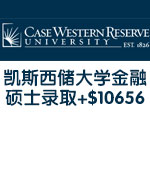 美国凯斯西储大学金融硕士录取+$10656