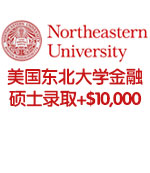 美国东北大学金融硕士录取+$10,000