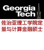 佐治亚理工学院定量与计算金融硕士录取
