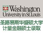 圣路易斯华盛顿大学计量金融硕士录取