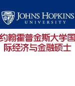 美国约翰霍普金斯大学JHU国际经济与金融硕士录取