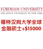 低T,G获福特汉姆大学全球金融硕士录取+奖学金$15000