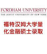 福特汉姆大学量化金融硕士Fordham MSQF录取