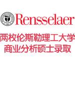 两枚伦斯勒理工大学商业分析硕士RPI BA录取