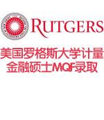 2021年美国罗格斯大学计量金融硕士MQF录取