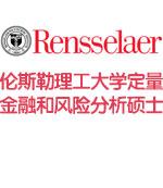 伦斯勒理工大学定量金融和风险分析硕士录取