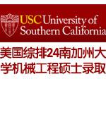 美国综排24南加州大学机械工程硕士录取
