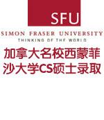 加拿大名校西蒙菲沙大学CS硕士录取