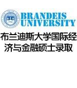 美国商科牛校布兰迪斯大学国际经济与金融硕士录取