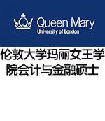 伦敦大学玛丽女王学院会计与金融硕士录取