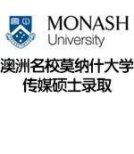 澳洲名校莫纳什大学传媒硕士录取